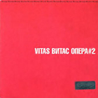 сингл Опера №2 2001